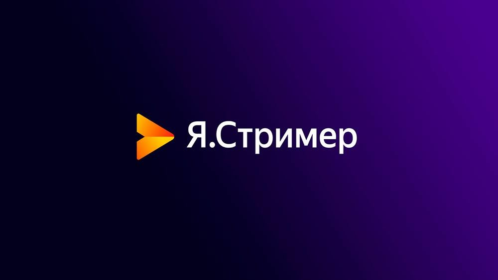 «Я.Стример» – сервис от Яндекс для геймеров
